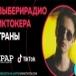 Академия РАР и TikTok запустили федеральный конкурс для радиоведущих