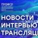 НТВ первым из российских каналов открыл 5G студию на ПМЭФ-2021